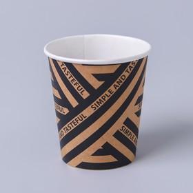 Стакан крафтовый Simple coffee, однослойный, 250 мл