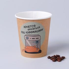 Стакан крафтовый «Кофемашина», однослойный, 250 мл
