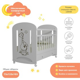 Кровать детская DINO колесо-качалка (белый) (1200х600)