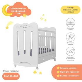 Кровать детская Desire колесо-качалка с ящиком  (белый)  (1200х600)