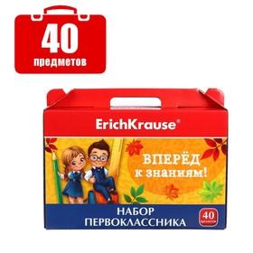 Набор первоклассника 40 предметов Erich Krause