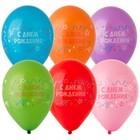 """Шар латексный 12"""" «С днём рождения! Серпантин», набор 25 шт., цвета МИКС"""