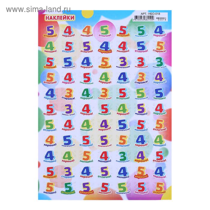 "Наклейки-оценки ""Цифры"" глиттер, цветные шары, 166х236 мм"
