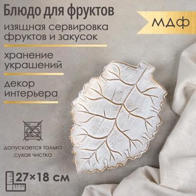 Блюдо для фруктов «Винтажный лист», 27×18×3 см, цвет бело-золотой - Фото 1