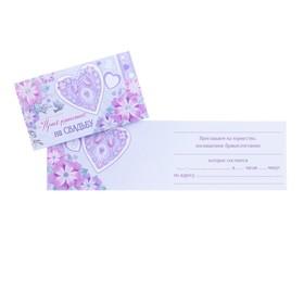 Приглашение 'На свадьбу' фольга, сиреневые цветы, бокалы Ош