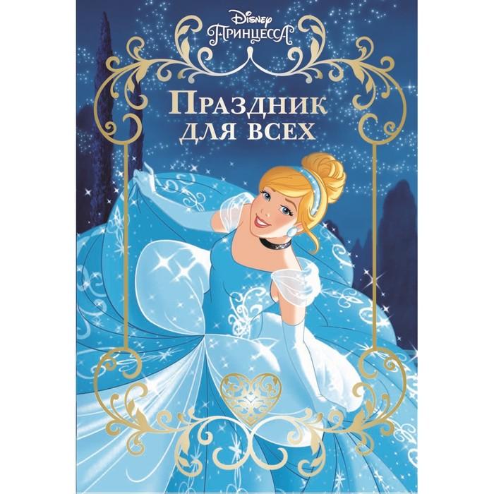 «Весёлые истории. Праздник для всех. Принцесса Disney»