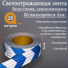 Светоотражающая лента, самоклеящаяся, бело-синяя, 5 см х 25 м Ош