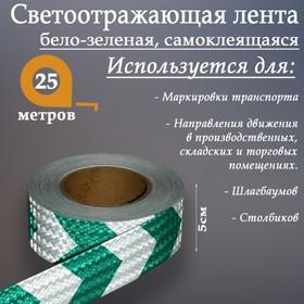 Светоотражающая лента, самоклеящаяся, бело-зеленая, 5 см х 25 м Ош