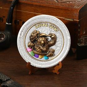 Тарелка сувенирная 'Медведь банщик', керамика, гипс, минералы, d=11 см Ош