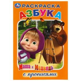 Первая раскраска-азбука с прописями «Маша и Медведь»