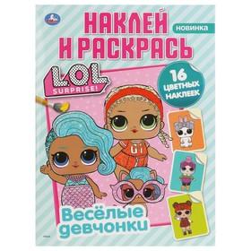 Раскраска с наклейками «Лол. Веселые девчонки», формат А4 ...
