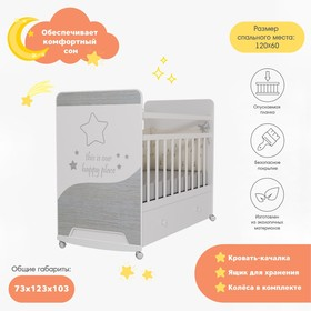Кровать детская Cosmic колесо-качалка с ящиком (белый) (1200х600)