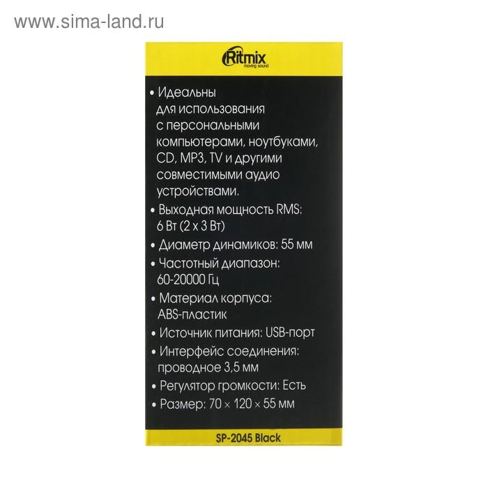 Компьютерные колонки 2.0 Ritmix SP-2045, 2х3 Вт, USB, черные