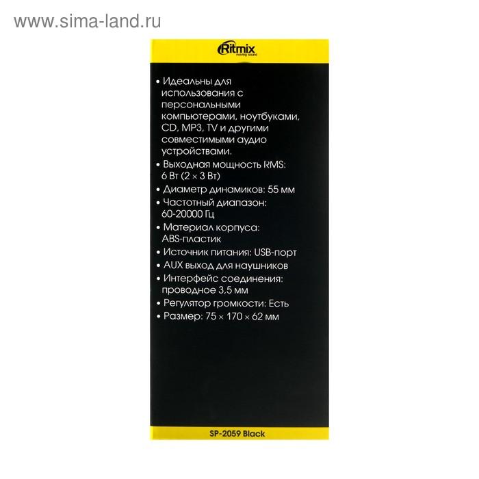 Компьютерные колонки 2.0 Ritmix SP-2059, 2х3 Вт, USB, черные