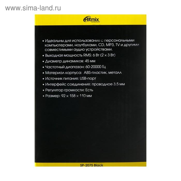 Компьютерные колонки 2.0 Ritmix SP-2075, 2х3 Вт, USB, черные