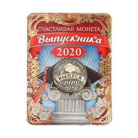 Монета {amp}quot;Выпускник 2020{amp}quot;, диам 2,5 см