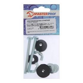 Крепеж бачка к унитазу MasterProf, М8, с гайкой 'барашек', набор 2 шт. Ош