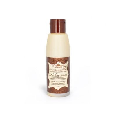 """Гидрофильное масло для снятия макияжа """"Макадамия"""", 100 г"""