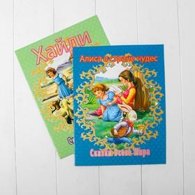Набор книг 2 шт. «Хайди. Алиса в стране чудес» 16 страниц в каждой книге