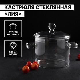 Кастрюля стеклянная огнеупорная «Лия», 1,5 л