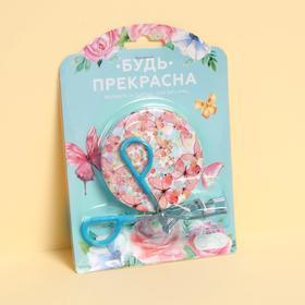Подарочный набор «Бабочки-4», 2 предмета: зеркало, зажим, цвет МИКС