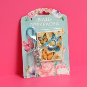 Подарочный набор «Бабочки-5», 2 предмета: зеркало, зажим