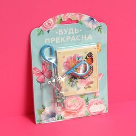 Подарочный набор «Бабочки-6», 2 предмета: зеркало, зажим Ош