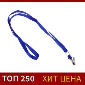 Лента для бейджа, ширина-10 мм, длина-80 см, с металлической прищепкой, синяя Ош