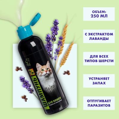 Шампунь антипаразитарный репеллентный для кошек - Фото 1