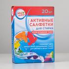 Активные салфетки для стирки тканей разных цветов одновременно одноразовые, 20 шт - Фото 1