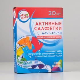 Активные салфетки для стирки тканей разных цветов одновременно одноразовые, 20 шт
