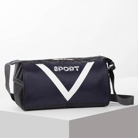 Сумка спортивная, отдел на молнии, боковая сетка, длинный ремень, цвет тёмно-синий Ош