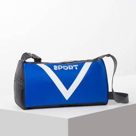 Сумка спортивная, отдел на молнии, боковая сетка, длинный ремень, цвет ярко-синий Ош