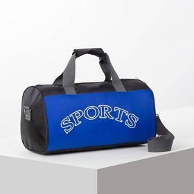 Сумка спортивная, отдел на молнии, длинный ремень, цвет чёрный/ярко-синий
