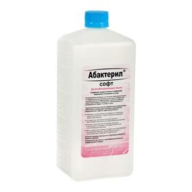 Жидкое мыло Абактерил-СОФТ, противовирусное, твердый флакон с крышкой, 1 л