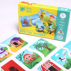 Развивающая игра-пазлы «Найди пару. Кто где живет?», 40 карточек Ош