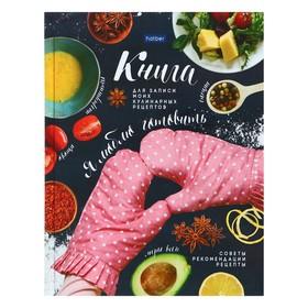 Книга для записи кулинарных рецептов, А5, 96 листов «Я люблю готовить», Premium, твёрдая обложка, 6 цветов, с разделителями, офсет, 80 г