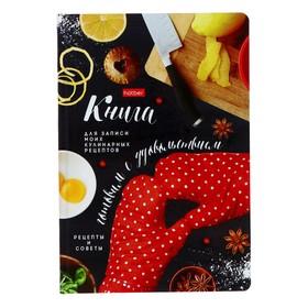 Книга для записи кулинарных рецептов, А5, 80 листов «Готовим с удовольствием», твёрдая обложка Ош