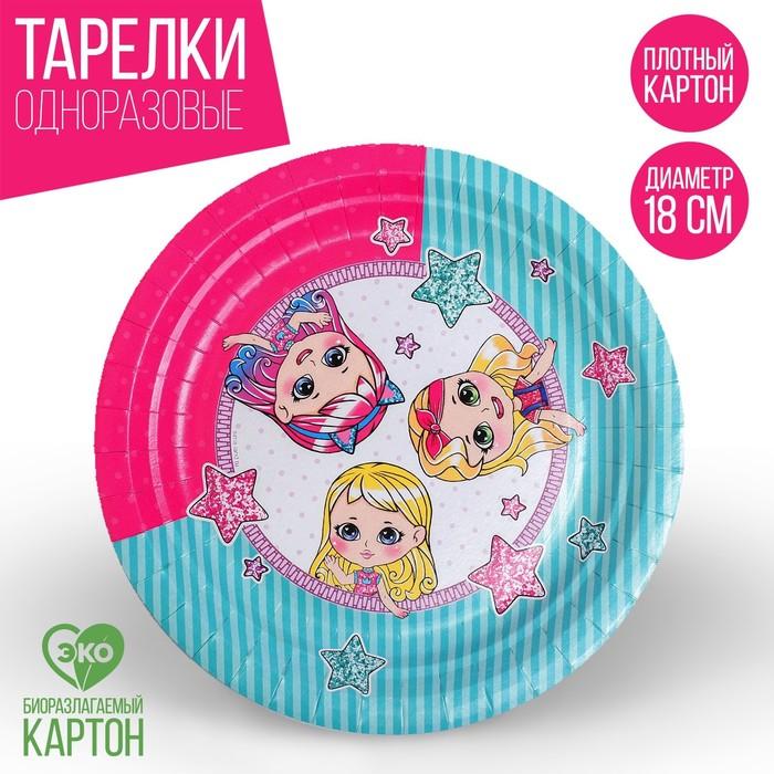 Тарелка бумажная «Подружки», 18 см