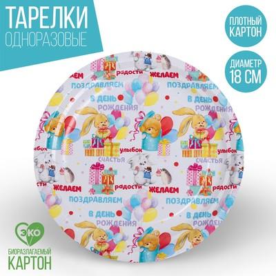 Тарелка бумажная «С днём рождения», зверюшки,18 см