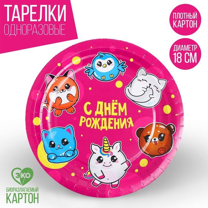 Тарелка бумажная «С днём рождения», игрушки,18 см