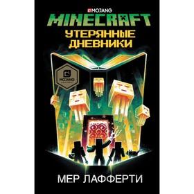 Minecraft: Утерянные дневники Ош