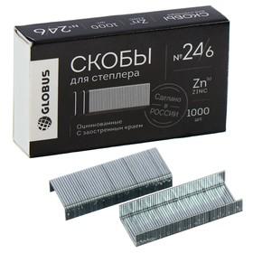 Скобы для степлера GLOBUS, 1000 шт., №24/6