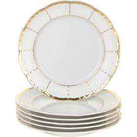 Тарелка десертная Menuet «Отводка золото, золотые держатели», 17 см
