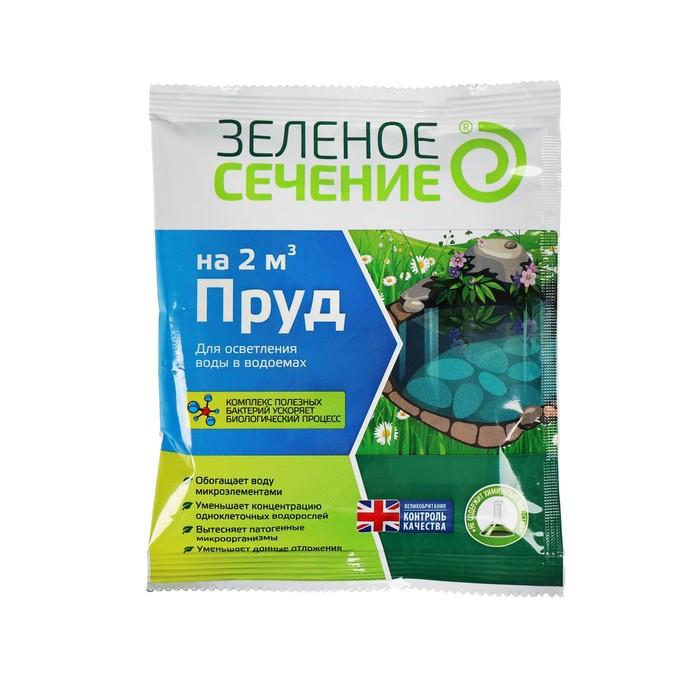 Средство для осветления воды в водоемах Пруд, Зелёное сечение, 50 г