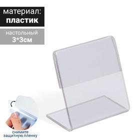 Ценникодержатель 3*3 пластик, 1мм, прозрачный Ош