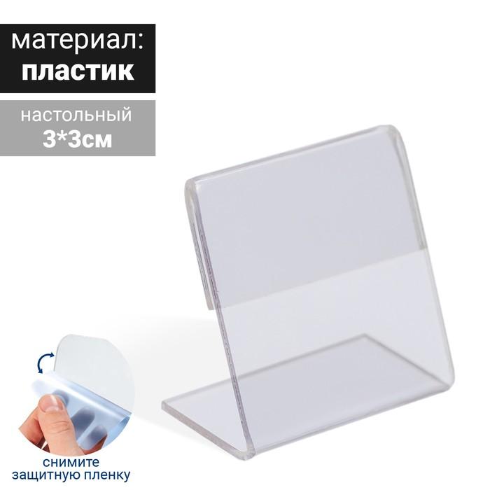 Ценникодержатель 3*3 пластик, 1мм, прозрачный