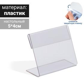 Ценникодержатель 5*4 пластик 1мм, прозрачный Ош