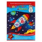 Бумага цветная двухсторонняя, А4, 16 листов, 8 цветов «Космическое путешествие», блок офсет 50 г/м2