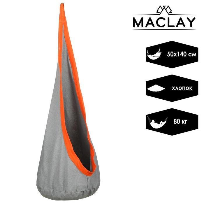 Гамак-кокон 140 х 50 см, хлопок, цвет серый